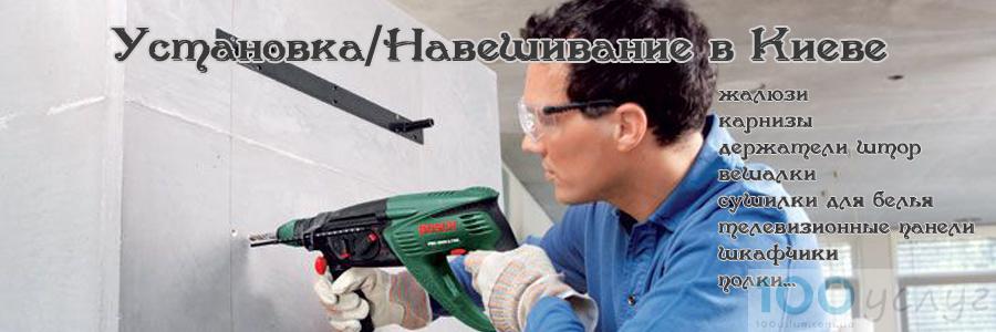Установка и навешивание - Киев.